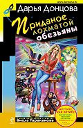 Дарья Донцова - Приданое лохматой обезьяны