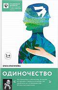 Ольга Красникова -Одиночество