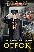 Владимир Поселягин -Отрок