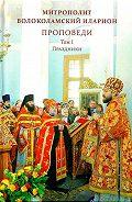 Митрополит Иларион (Алфеев) -Проповеди. Том I. Праздники