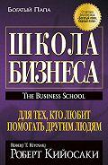 Роберт Тору Кийосаки -Школа бизнеса