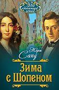 Жорж Санд - Зима с Шопеном (сборник)