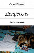 Сергий Чернец -Депрессия. Статьи ирассказы