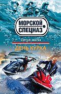 Сергей Зверев - День курка