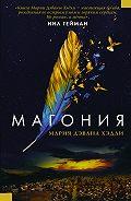 Мария Дахвана Хэдли -Магония
