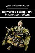 Дмитрий Марыскин -Искусство войны, или 9законов победы