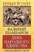 Валерий Шамбаров -День народного единства. Преодоление смуты