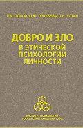 Леонид Попов -Добро и зло в этической психологии личности