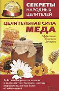Ольга Кузьмина - Целительная сила меда