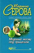 Марина Серова - Продавец интимных тайн