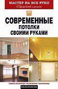 В. В. Захарченко - Современные потолки своими руками