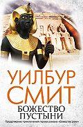 Уилбур Смит - Божество пустыни