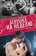 Моника Мерфи -Девушка на неделю