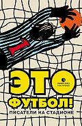 Илья Ильф -Это футбол! (сборник)