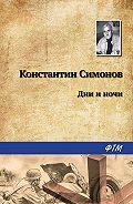 Константин Михайлович Симонов -Дни и ночи