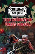 Сергей Зверев -7000 километров южнее Москвы