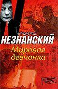 Фридрих Незнанский - Мировая девчонка