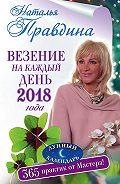 Наталия Правдина -Везение на каждый день 2018 года. 365 практик от Мастера. Лунный календарь
