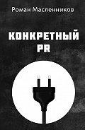 Роман Масленников -Конкретный PR