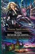 Милена Завойчинская -Иржина. Всё не так, как кажется…