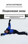 Артем Патрикеев -Подвижнаязима. Игры иразвлечения взимний период времени