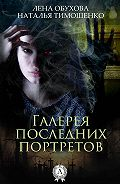 Лена Александровна Обухова -Галерея последних портретов