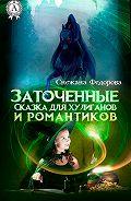 Снежана Федорова -Заточенные. Сказка для хулиганов и романтиков