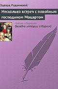 Эдвард Радзинский - Несколько встреч с покойным господином Моцартом