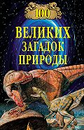 Николай Непомнящий - 100 великих загадок природы
