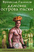 Галимов Брячеслав - Демоны острова Пасхи