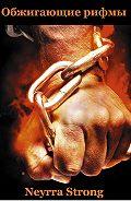 Neyrra Strong -Обжигающие рифмы