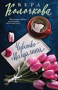 Вера Колочкова -Чувство Магдалины