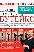 Ярослава Сурженко -Дыхание по методу Бутейко. Уникальная дыхательная гимнастика от 118 болезней!