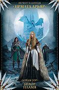 Ирмата Арьяр -Лорды гор. Белое пламя