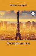 Андрей Манушин -Эксперименты. Сборник рассказов