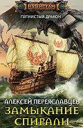 Алексей Переяславцев - Замыкание спирали