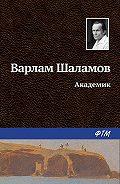 Варлам Шаламов -Академик