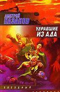 Дмитрий Казаков - Удравшие из ада