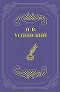 Николай Успенский -Колдунья