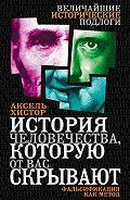 Аксель Хистор -История человечества, которую от вас скрывают. Фальсификация как метод