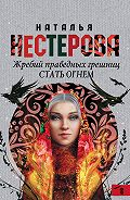 Наталья Нестерова -Стать огнем