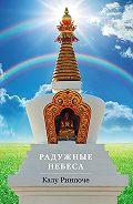 Калу Ринпоче - Радужные небеса