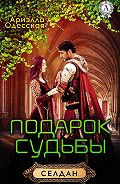 Ариэлла Одесская -Подарок судьбы