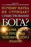 Амир Ацель -Почему наука не отрицает существование Бога? О науке, хаосе и пределах человеческого знания