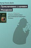 Артур Конан Дойл - Приключение с камнем Мазарини