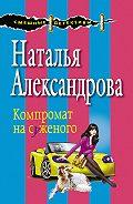 Наталья Александрова -Компромат на суженого