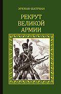 Эркман-Шатриан - Рекрут Великой армии (сборник)