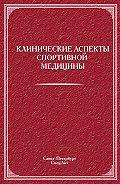 Коллектив Авторов -Клинические аспекты спортивной медицины