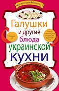 - Галушки и другие блюда украинской кухни