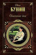 Иван Бунин -Окаянные дни